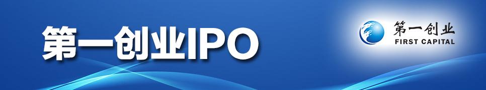 第一创业IPO专题