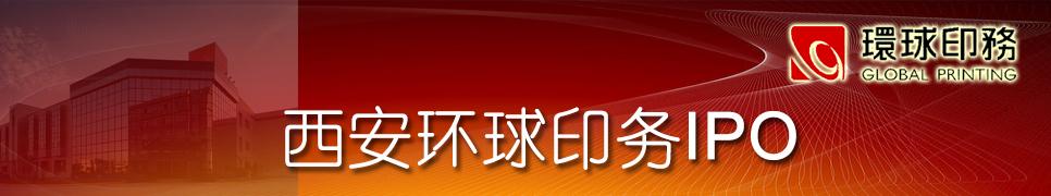 西安环球印务IPO专题