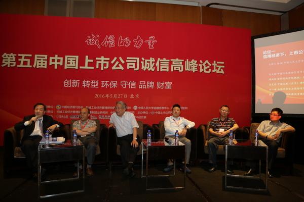第五届中国上市公司诚信高峰论坛