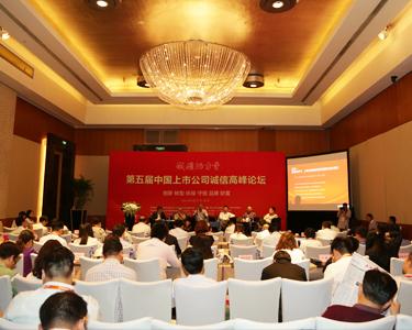 第五届中国上市公司诚信高峰论坛在京召开