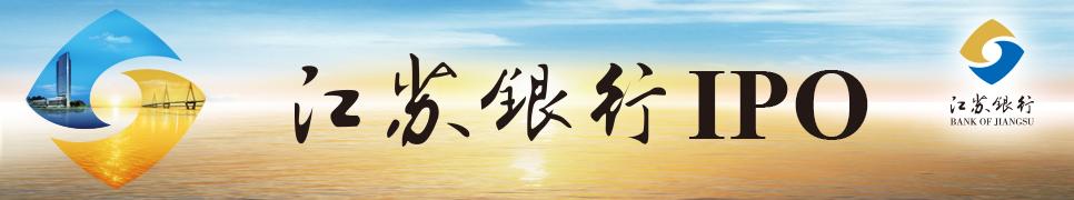 江苏银行IPO专题