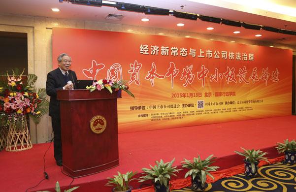 中国资本市场中小板发展论坛