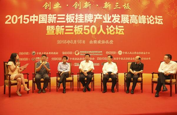 中国新三板挂牌产业发展高峰论坛