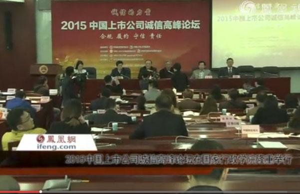 2015中国上市公司诚信高峰论坛