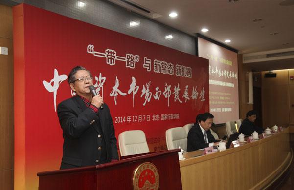 中国资本市场西部发展论坛
