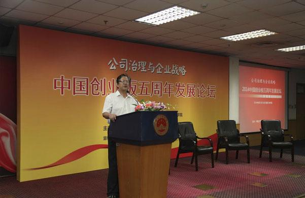 中国创业板五周年发展论坛