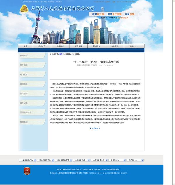 第二届中国资本市场长三角发展论坛将于8月底举办