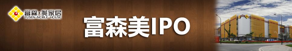 富森美IPO专题