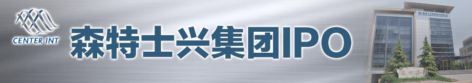 森特士兴IPO专题