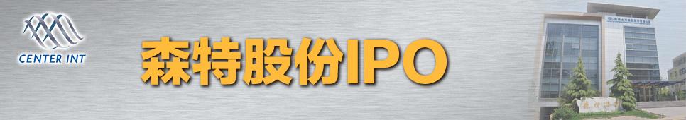 森特股份IPO专题