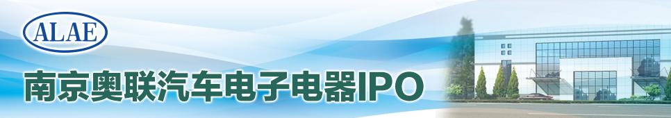 南京奥联汽车电子电器IPO