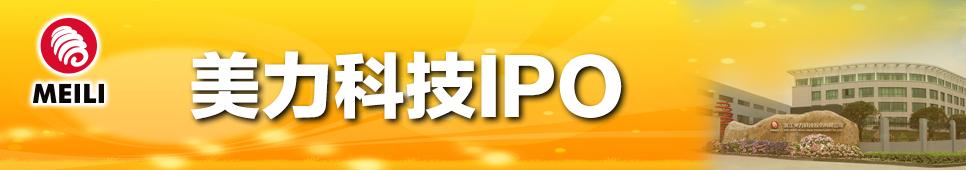 美力科技IPO专题