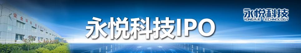 永悦科技IPO专题