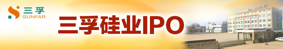 唐山三孚硅业IPO专题