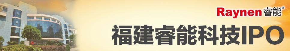 福建睿能科技IPO专题