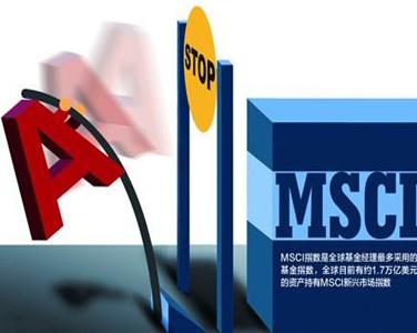 A股被纳入MSCI新兴市场指数