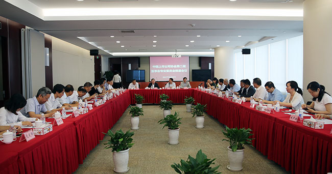 中上协召开第二届监事会专业委员会换届会议