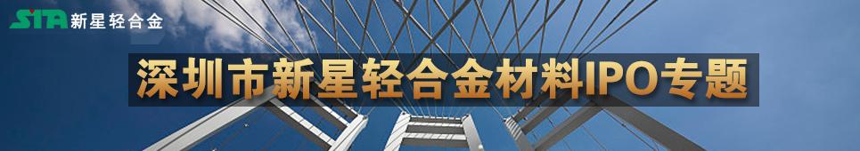深圳新星IPO专题