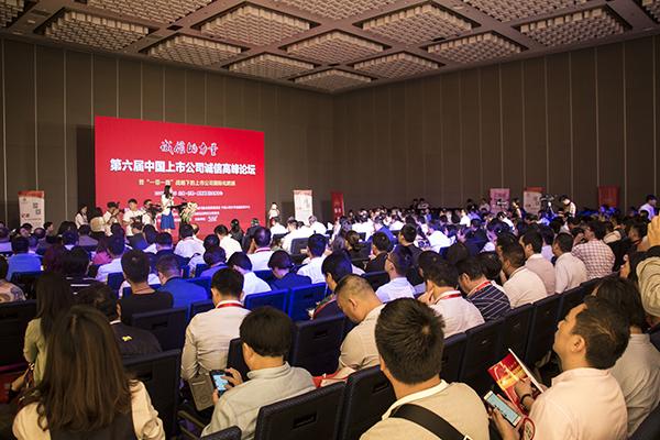 第六届中国上市公司诚信高峰论坛
