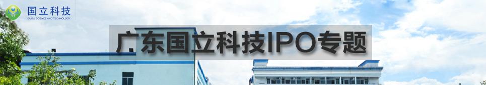 国立科技IPO专题