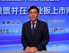 威唐工业董事长、总经理张锡亮网