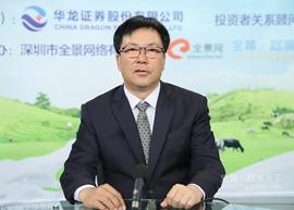 庄园牧场董事长马红富网上路演推