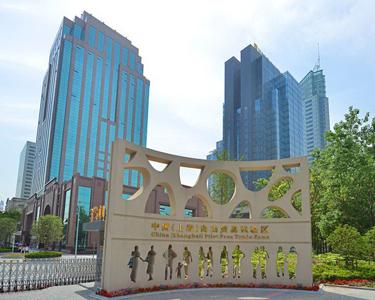 """上海拟迎来""""自由贸易港"""""""