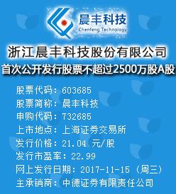 晨丰科技今日申购发行价格为21.