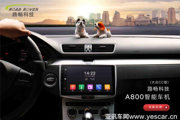 路畅科技A800智能车机功能实测