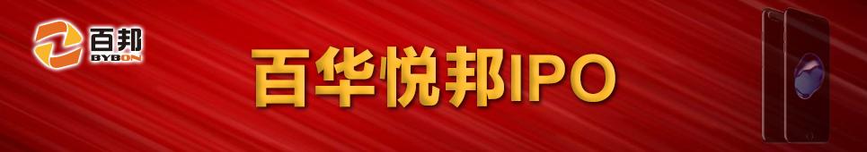 百华悦邦IPO专题