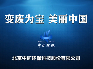 北京中矿环保科技宣传片