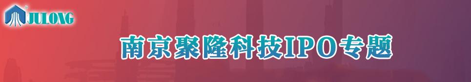 南京聚隆IPO专题