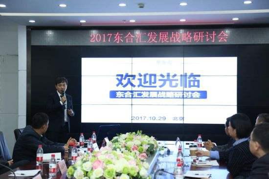 东合汇-会员制健康商务平台