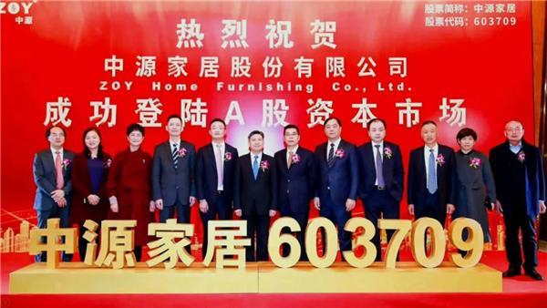 """中源家居成功挂牌上市 资本市场""""安吉椅业板块""""加速崛起"""