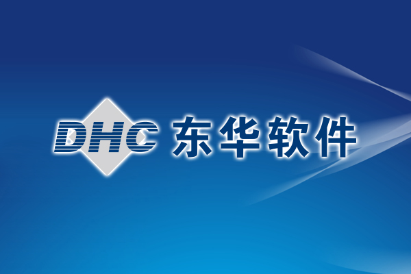 东华软件宣传片