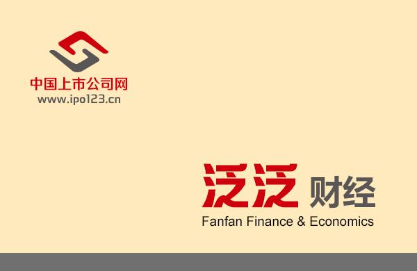 泛泛财经-IPO播报-20180416