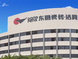 东鹏控股:国内规模最大的瓷砖、洁