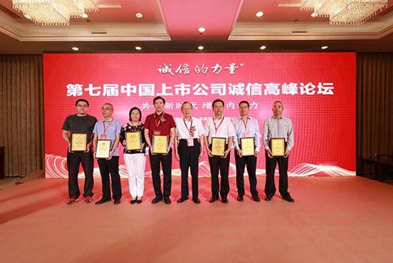 第七届上市公司诚信高峰论坛在京举办