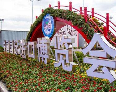 首届中国国际进口博览会5日开幕