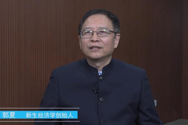 专访新生经济学创始人郭夏