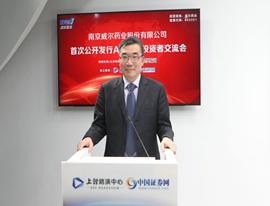 威尔药业董事长总经理吴仁荣网上