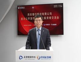 西安银行党委书记董事长郭军网上