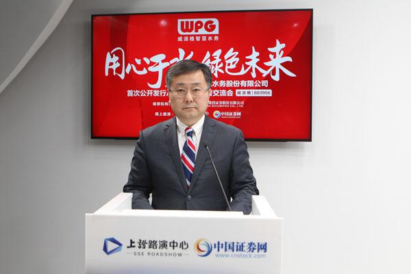 威派格董事长 李纪玺网上路演推介致辞