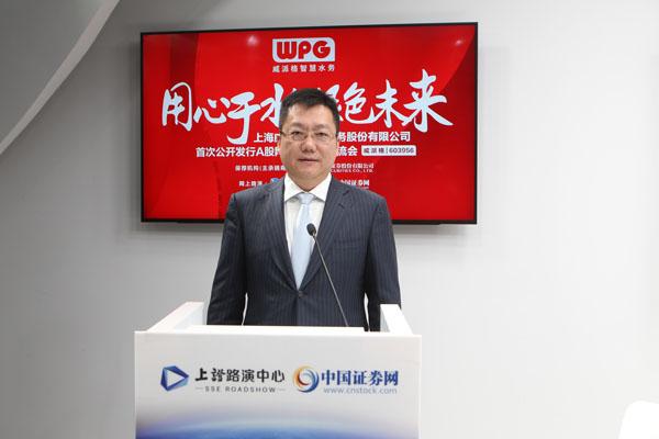 威派格董事 总经理柳兵网上路演结束致辞