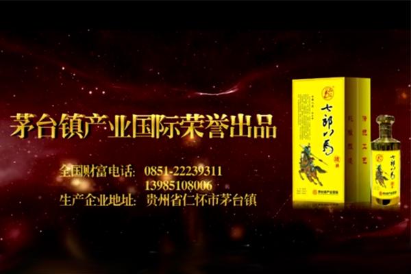 七郎八虎酒-茅台镇产业国际荣誉出品