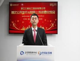 三美股份董事长总经理胡淇翔网上