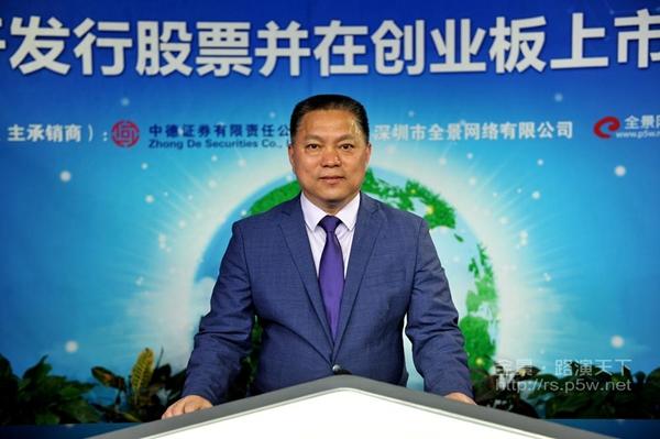 惠城环保董事长 总经理张新功网上路演推介致辞