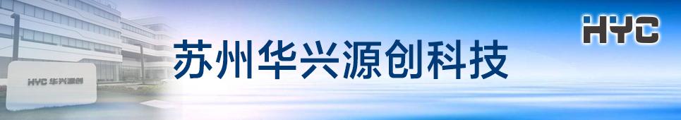华兴源创IPO专题