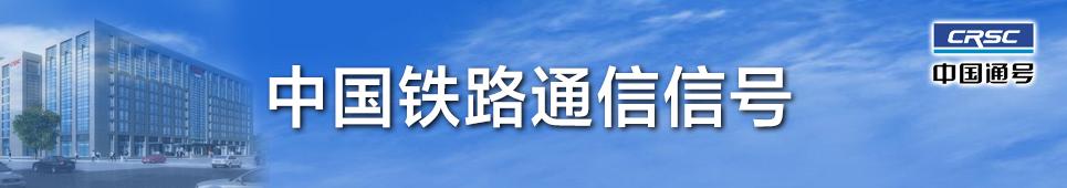 中国通号IPO专题