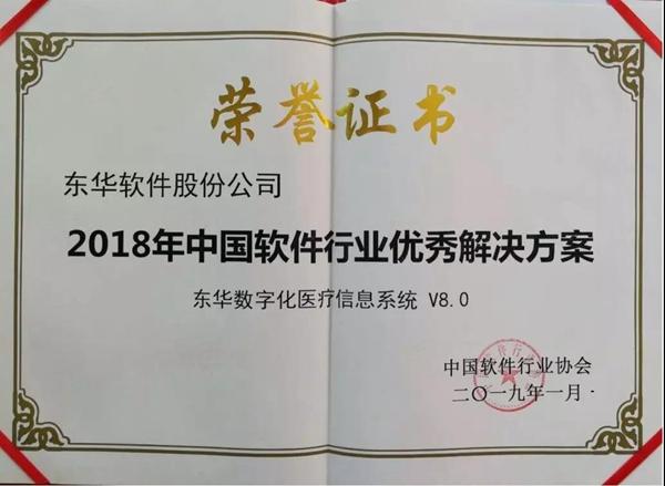 """东华软件获""""2018年中国软件行业最具影响力企业""""等荣誉"""
